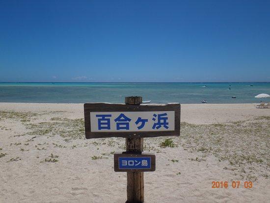 Yurigahama