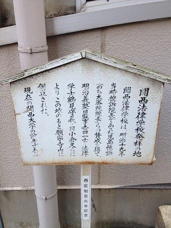 Kansai University Law School Origin Place Monument