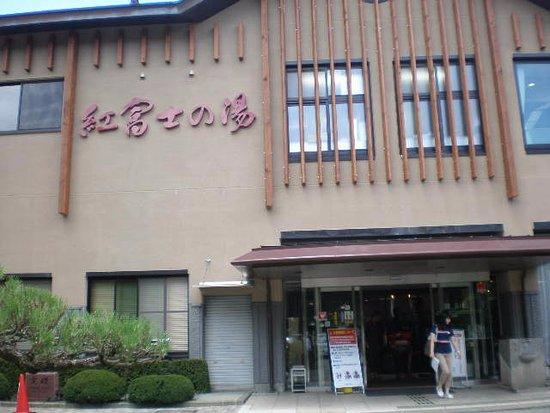 Yamanakako Onsen Benifujinoyu