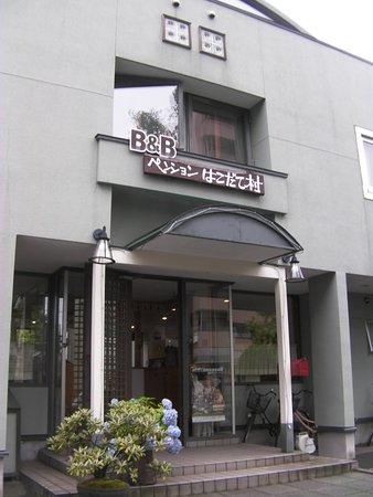 B&B Pension Hakodatemura: 宿入口