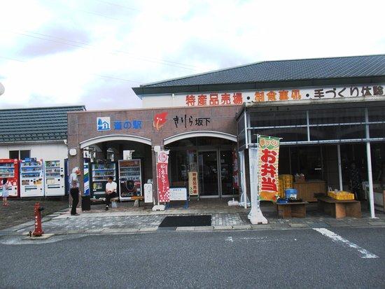 Michi-no-Eki - Kirira Sakashita: 道の駅きりら坂下 外観