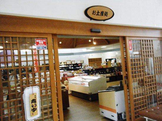 Michi-no-Eki - Kirira Sakashita: 道の駅きりら坂下 お土産処入口