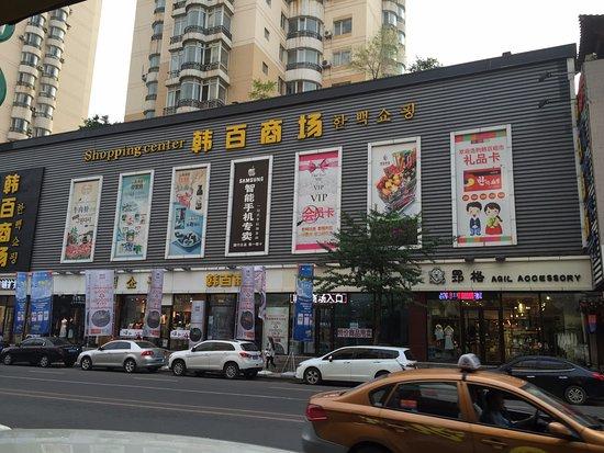 Shenyang Four Towers: ショッピングモール 韓百商場