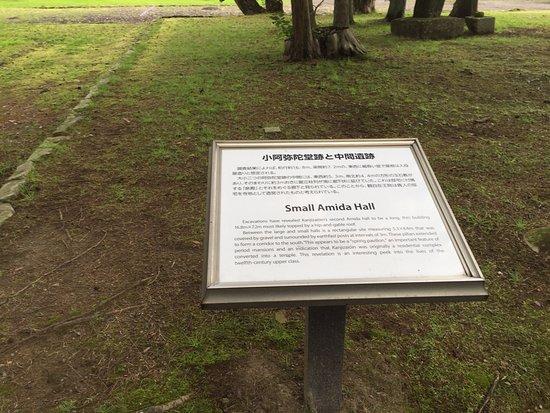 Kanjizaioin Ruins: 礎石のみが残る北側の建物跡