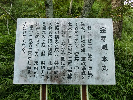 Kikugawa, Japan: 本丸案内看板