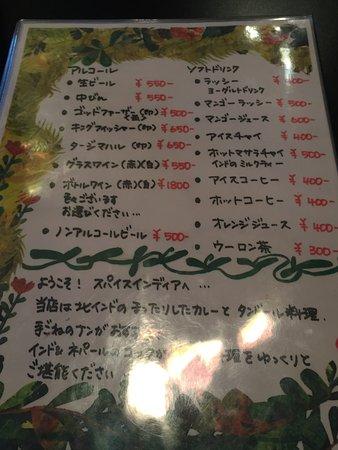 Komae, Japan: menu - drink