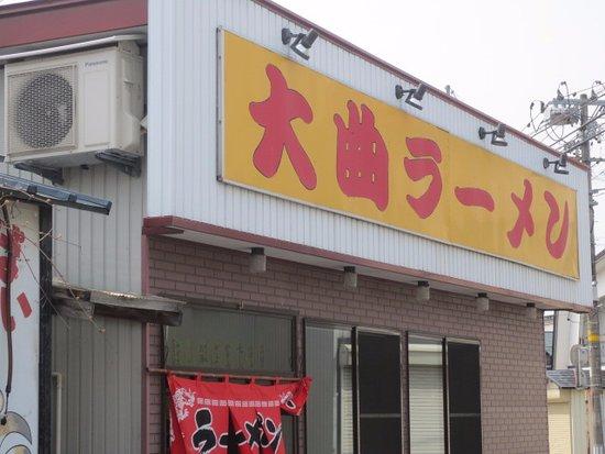 Daisen, Japan: 店頭入口