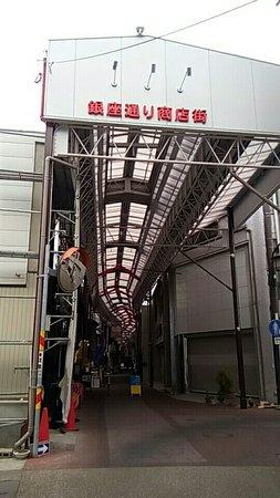 Seto Ginza Shopping Street