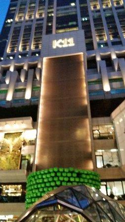 K11購物芸術中心