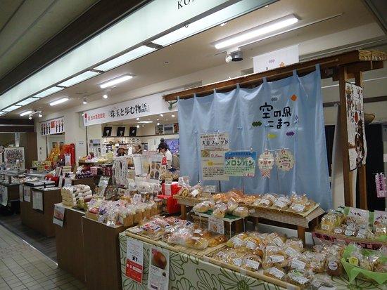 Sky Station Komatsu