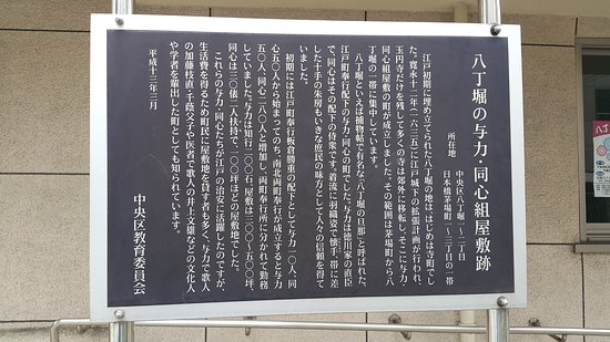 The Site of Hatchobori Yoriki Doshingumi Regidence