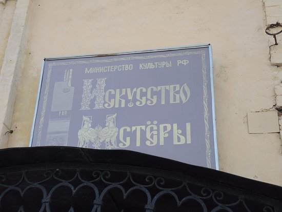 Mstera, รัสเซีย: Главная вывеска
