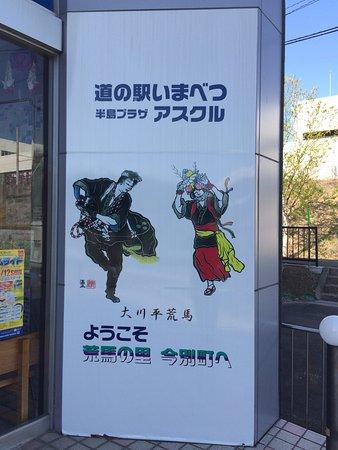 Imabetsu-machi, Ιαπωνία: 案内看板