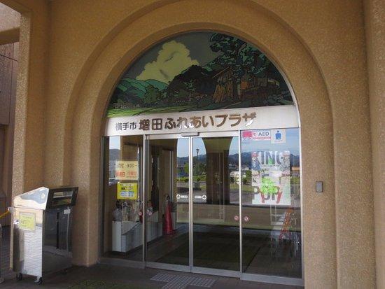 Masuda Fureai Plaza