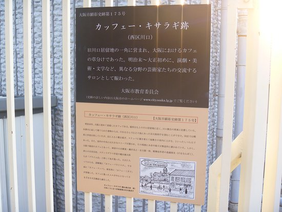 Former Site of Cafe Kisaragi