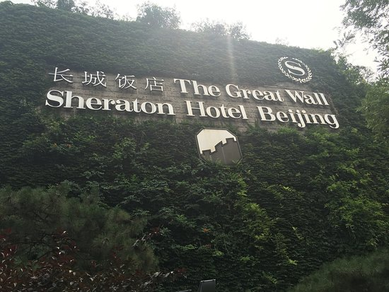 Sheraton great wall hotel