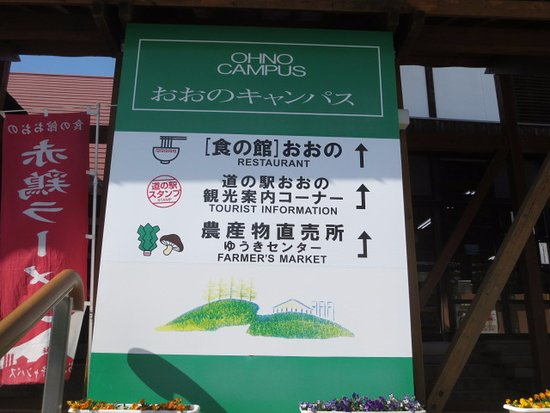 Hirono-cho, Japan: 案内動線