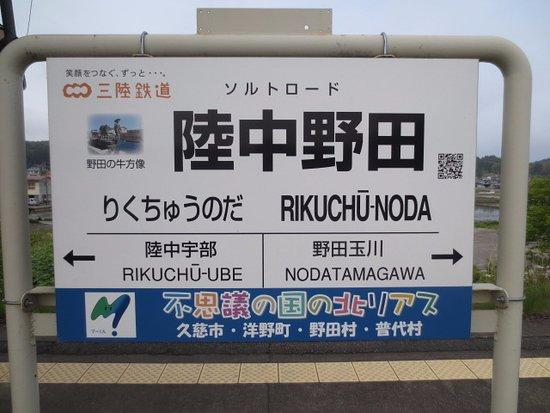 Noda-mura, Japón: 陸中野田駅