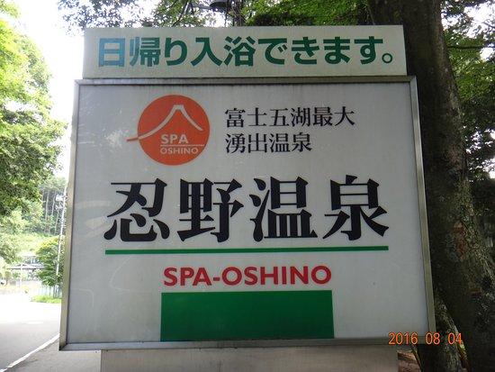Oshino onsen: 忍野温泉、看板