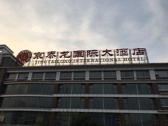 Jingtailong International Hotel Bild