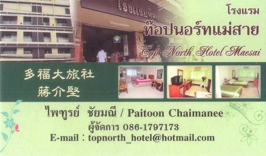 Foto de Top North Hotel Mae Sai