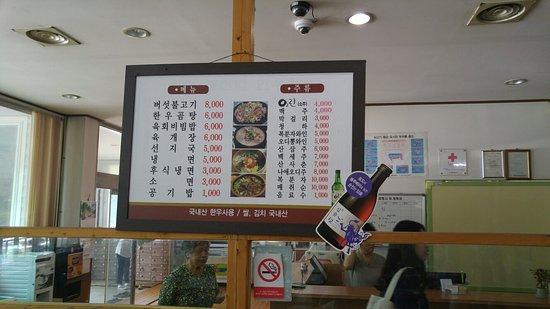 Nonsan, Coréia do Sul: 황산벌한우마을