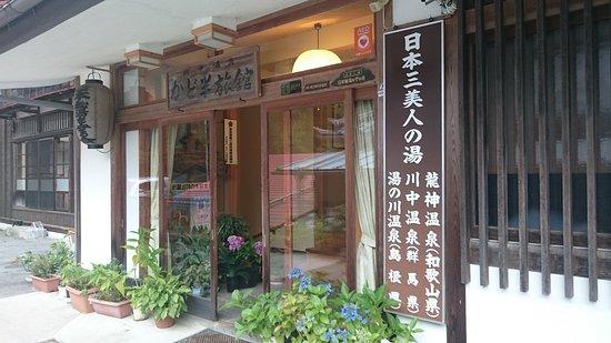 Kadohanryokan: 旅館入り口