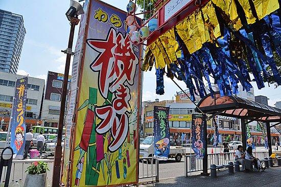 Warabi, Japón: 駅前広場の機(はた)まつり看板