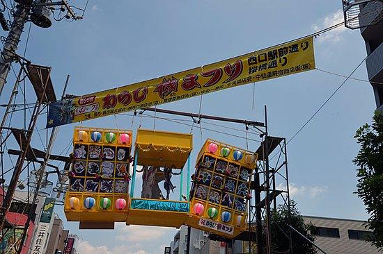 Warabi, Japón: 機祭りの横断幕