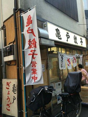 Kameido Gyoza: 1470477467399_large.jpg