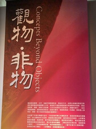Taipei County Yingge Ceramics Museum : photo0.jpg