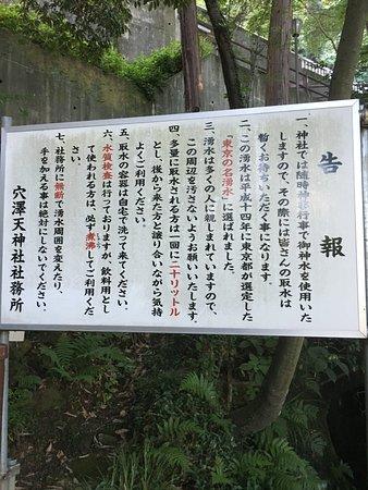 Inagi, Japón: 水取りの掟