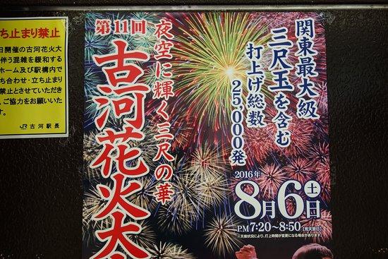 Koga Fireworks