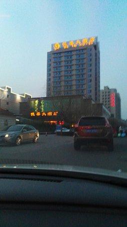 Chengyang Detai Hotel