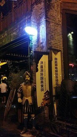 重庆海盗街