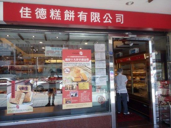 Chia Te Picture Of Chia Te Bakery Taipei Tripadvisor