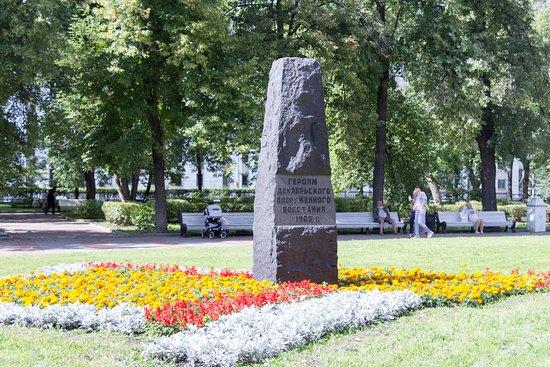 Park Dekabrskogo Vosstaniya