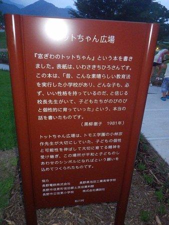 Azumino Chihiro Art Museum: トットちゃん広場説明