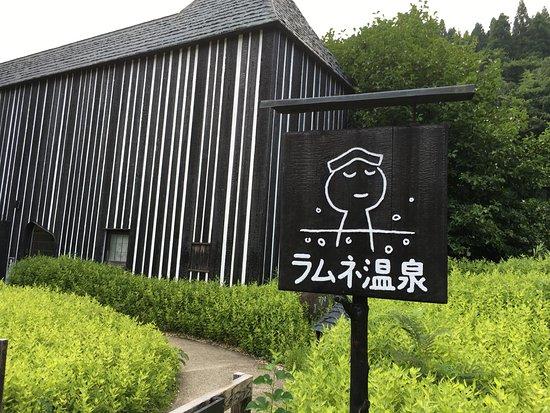 Lamune Onsen: photo1.jpg