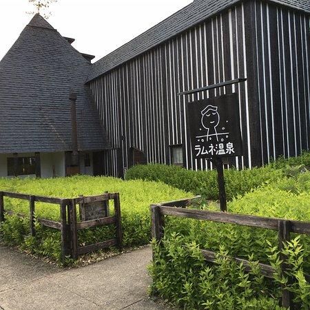 Lamune Onsen: photo3.jpg