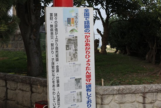 Kabushima Shrine: かぶあがりひょうたん御守?