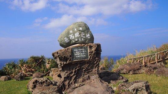 Yonaguni-jima Island: 日本最西端の碑