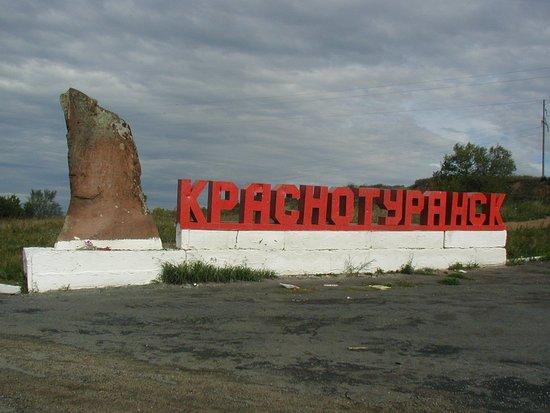 Krasnoturansk, روسيا: Пыщев Камень на въезде в Краснотуранск