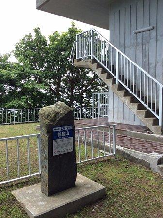 Kannonyama Park