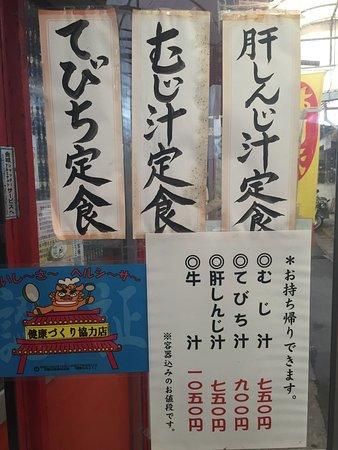 むじ汁専門店 万富, photo1.jpg