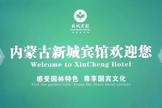 Xincheng Hotel Image