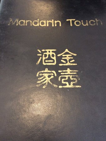 Mandarin Touch: photo0.jpg