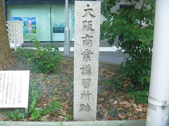 Osaka Shogyo Koshujo Monument