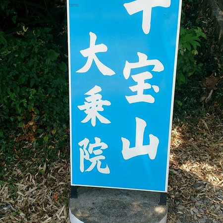 Jyuppouzan Daijyoin