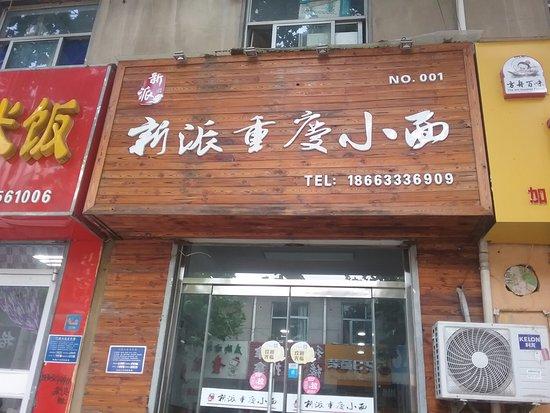 Linyi, China: Xin Pai ChongQing Noodle House